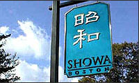 Showa Boston Institute